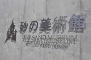 The Sand Museum - Tottori Sand Dunes